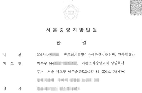 グッドニュース宣教会の朴玉洙(パク・オクス)氏に罰金刑 | 異端 ...